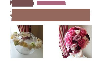 Mariage<br><span>ご自身、ご友人、ご親族のためにプリザーブドフラワーを使ってブーケやリングピローなどのウエディングアイテムを手作りするクラス</span>