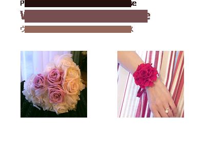 Wedding Choice Course<span>ウエディングアイテムを学ぶコース</span>