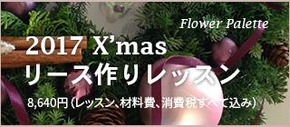 Flower Palette 2017 X'mas リース作りレッスン