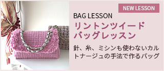 Linton tweed bag LESSON | リントンツイードバッグレッスン