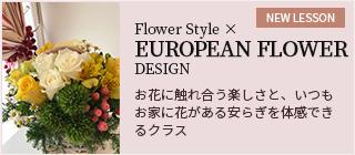 European Flower LESSON | ヨーロピアンフラワーレッスン