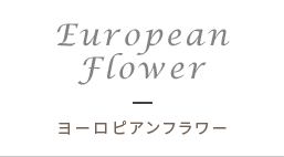 European Flower